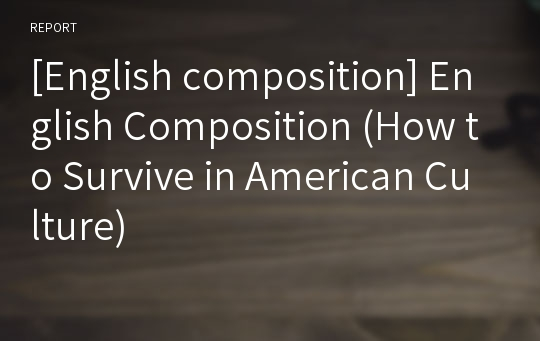 [English composition] English Composition (How to Survive in American Culture)