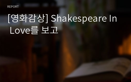 [영화감상] Shakespeare In Love를 보고