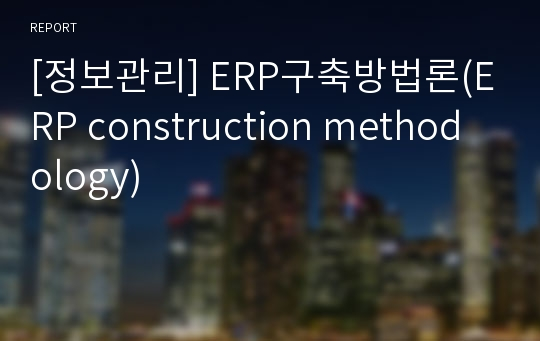 [정보관리] ERP구축방법론(ERP construction methodology)