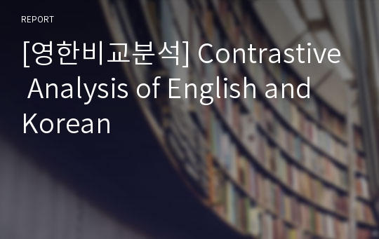 [영한비교분석] Contrastive Analysis of English and Korean
