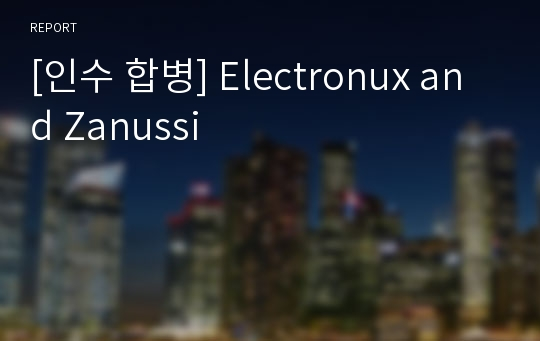 [인수 합병] Electronux and Zanussi