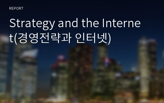 Strategy and the Internet(경영전략과 인터넷)