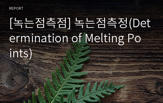[녹는점측점] 녹는점측정(Determination of Melting Points)