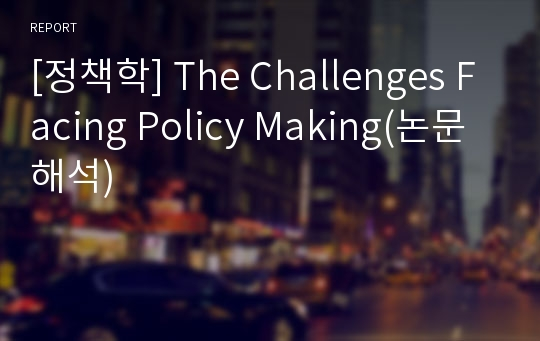 [정책학] The Challenges Facing Policy Making(논문해석)