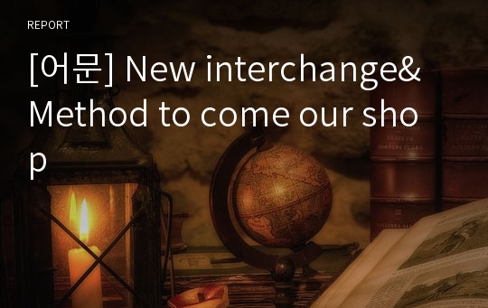 [어문] New interchange&Method to come our shop