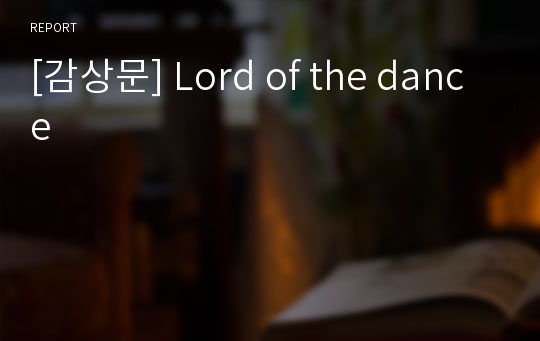 [감상문] Lord of the dance