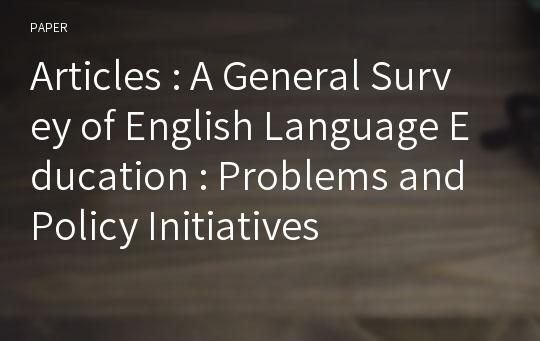 Articles : A General Survey of English Language Education : Problems and Policy Initiatives
