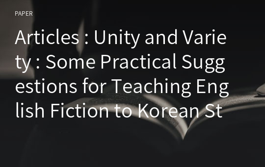 Articles : Unity and Variety : Some Practical Suggestions for Teaching English Fiction to Korean Students