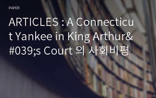 ARTICLES : A Connecticut Yankee in King Arthur's Court 의 사회비평