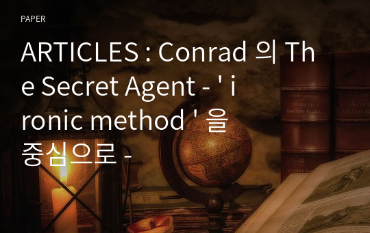 ARTICLES : Conrad 의 The Secret Agent - ' ironic method ' 을 중심으로 -