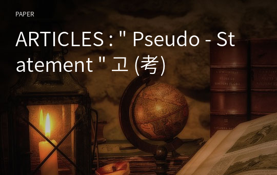 "ARTICLES : "" Pseudo - Statement "" 고 (考)"