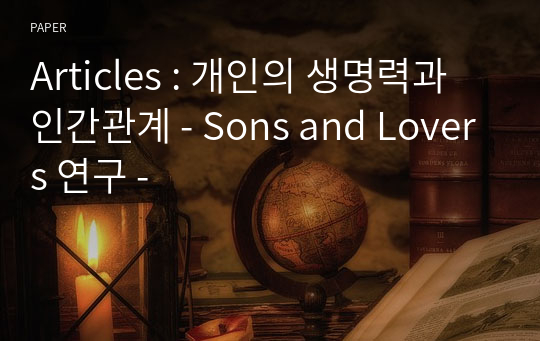 Articles : 개인의 생명력과 인간관계 - Sons and Lovers 연구 -