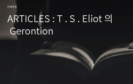 ARTICLES : T . S . Eliot 의 Gerontion