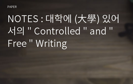 "NOTES : 대학에 (大學) 있어서의 "" Controlled "" and "" Free "" Writing"