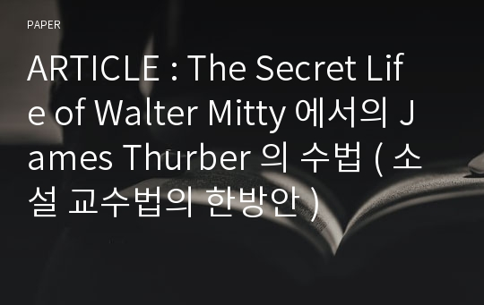 ARTICLE : The Secret Life of Walter Mitty 에서의 James Thurber 의 수법 ( 소설 교수법의 한방안 )