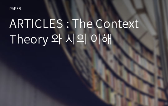 ARTICLES : The Context Theory 와 시의 이해
