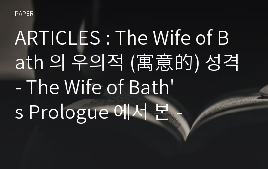 ARTICLES : The Wife of Bath 의 우의적 (寓意的) 성격 - The Wife of Bath's Prologue 에서 본 -