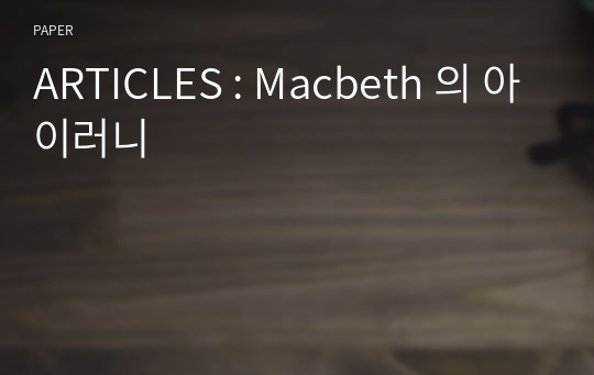 ARTICLES : Macbeth 의 아이러니
