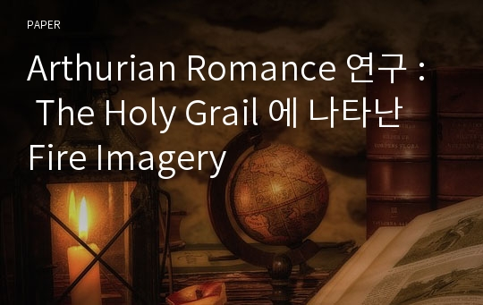 Arthurian Romance 연구 : The Holy Grail 에 나타난 Fire Imagery