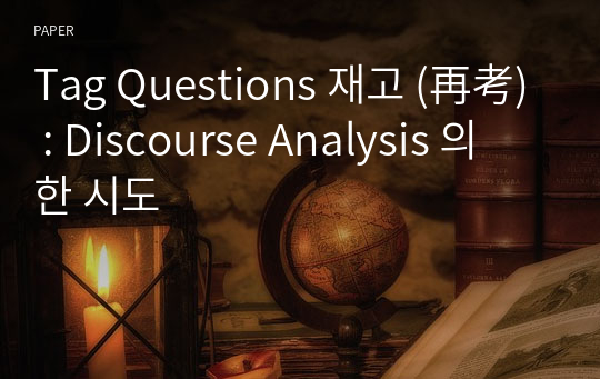 Tag Questions 재고 (再考) : Discourse Analysis 의 한 시도