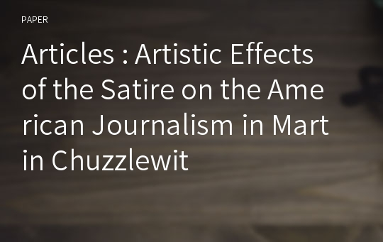 Articles : Artistic Effects of the Satire on the American Journalism in Martin Chuzzlewit