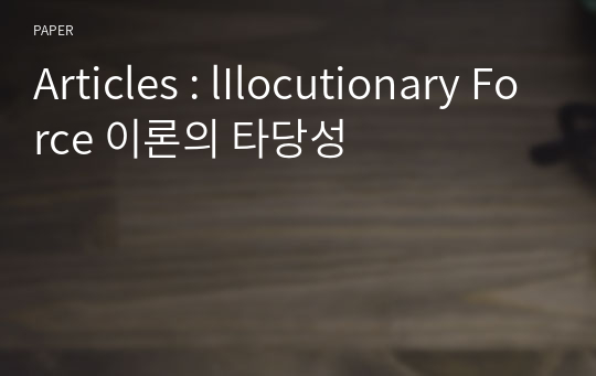 Articles : lIlocutionary Force 이론의 타당성