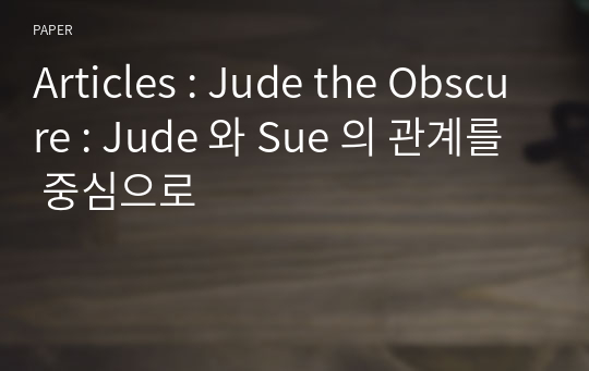 Articles : Jude the Obscure : Jude 와 Sue 의 관계를 중심으로