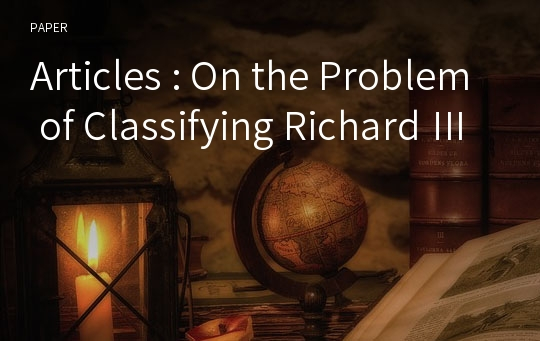 Articles : On the Problem of Classifying Richard Ⅲ