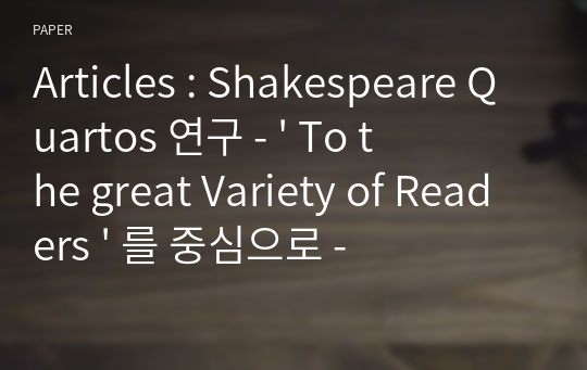 Articles : Shakespeare Quartos 연구 - ' To the great Variety of Readers ' 를 중심으로 -