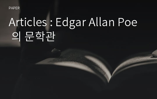 Articles : Edgar Allan Poe 의 문학관