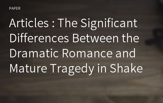 "Articles : The Significant Differences Between the Dramatic Romance and Mature Tragedy in Shakespeare - On the Theme of "" a Second Chance "" -"
