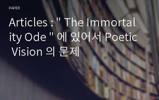 "Articles : "" The Immortality Ode "" 에 있어서 Poetic Vision 의 문제"