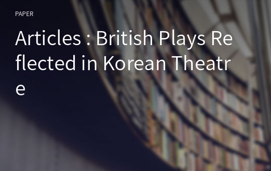 Articles : British Plays Reflected in Korean Theatre