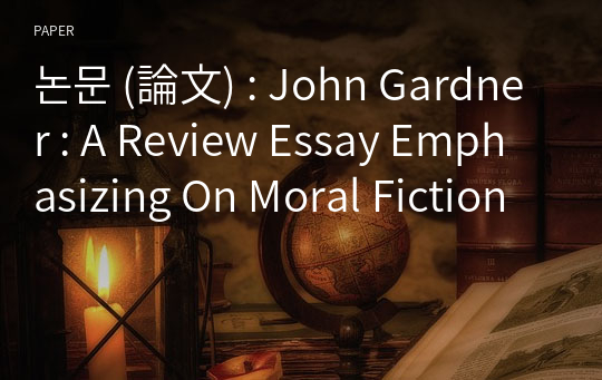 논문 (論文) : John Gardner : A Review Essay Emphasizing On Moral Fiction