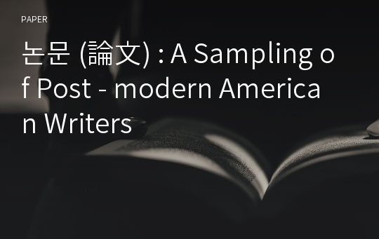 논문 (論文) : A Sampling of Post - modern American Writers