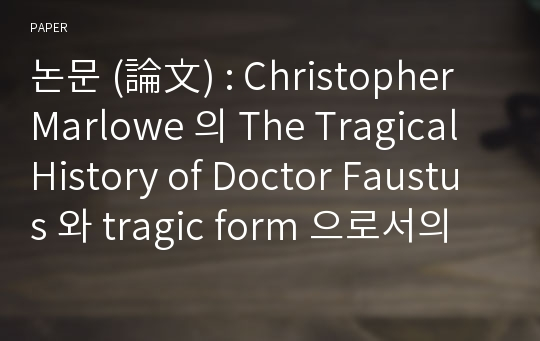 논문 (論文) : Christopher Marlowe 의 The Tragical History of Doctor Faustus 와 tragic form 으로서의 Book of Job 비교고찰