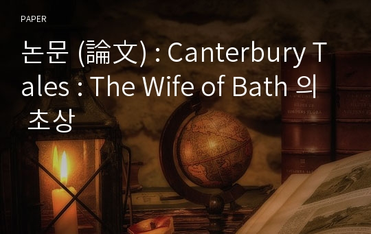 논문 (論文) : Canterbury Tales : The Wife of Bath 의 초상