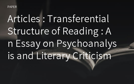 Articles : Transferential Structure of Reading : An Essay on Psychoanalysis and Literary Criticism