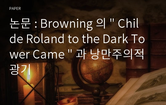 "논문 : Browning 의 "" Childe Roland to the Dark Tower Came "" 과 낭만주의적 광기"