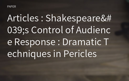 Articles : Shakespeare's Control of Audience Response : Dramatic Techniques in Pericles