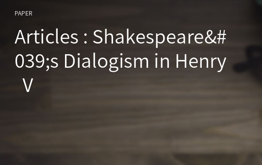 Articles : Shakespeare's Dialogism in Henry Ⅴ