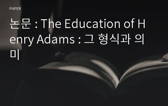 논문 : The Education of Henry Adams : 그 형식과 의미