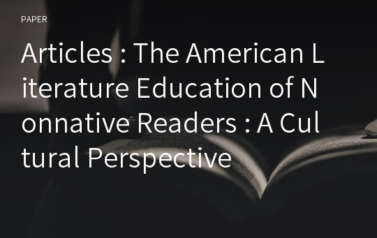 Articles : The American Literature Education of Nonnative Readers : A Cultural Perspective