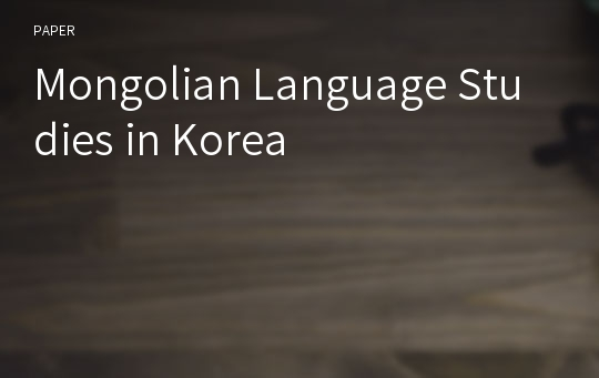 Mongolian Language Studies in Korea