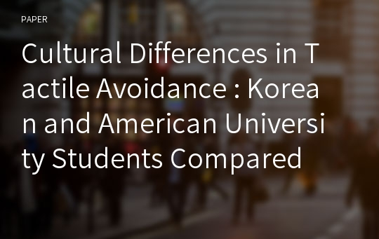 Cultural Differences in Tactile Avoidance : Korean and American University Students Compared