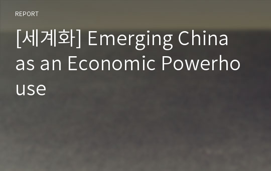 [세계화] Emerging China as an Economic Powerhouse