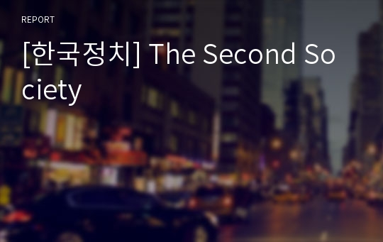 [한국정치] The Second Society
