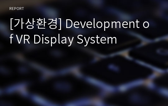 [가상환경] Development of VR Display System