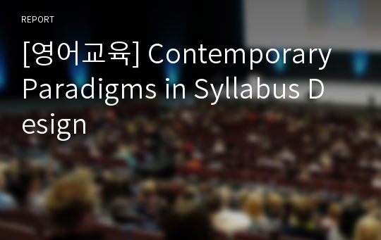 [영어교육] Contemporary Paradigms in Syllabus Design
