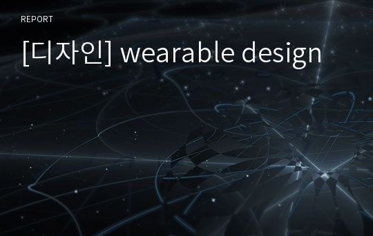 [디자인] wearable design